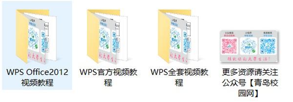 2019年全国计算机等级考试一级WPS Office学习视频