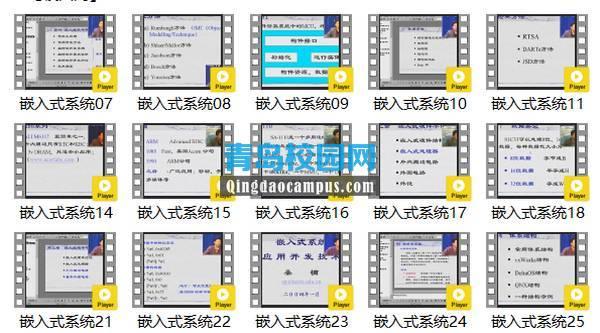 2019年全国计算机等级考试三级嵌入式系统开发学习视频