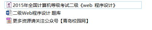 2019年全国计算机二级web真题