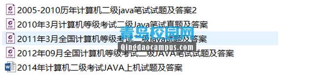 2019年全国计算机等级考试二级Java历年真题和答案