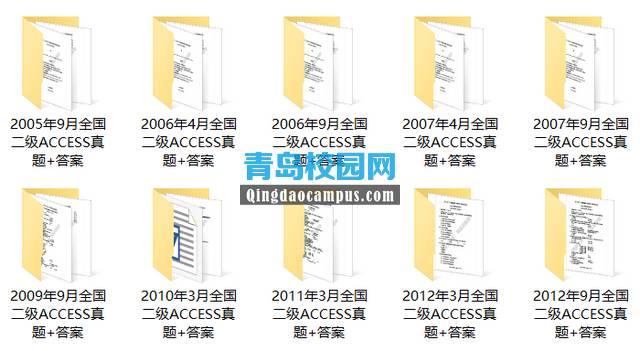 2019年计算机二级Access历年真题和答案