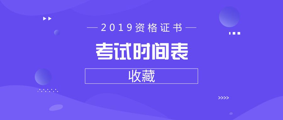 2019年资格证书考试时间表