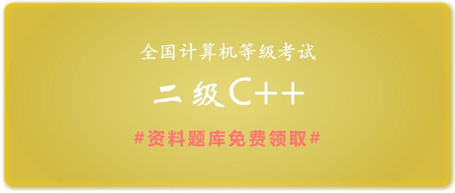 2019年全国计算机等级考试二级C++