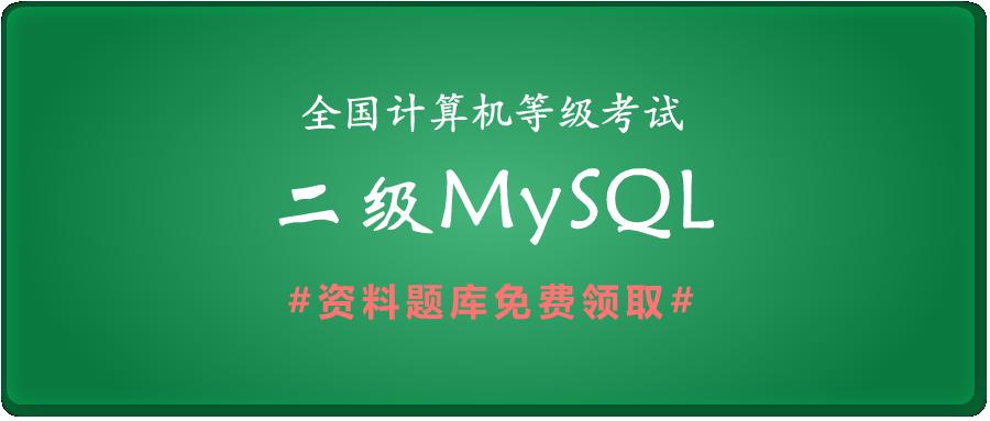 2019年全国计算机二级MySQL考试