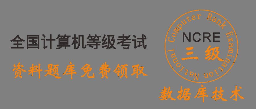 2019年全国计算机三级数据库技术考试资料和题库
