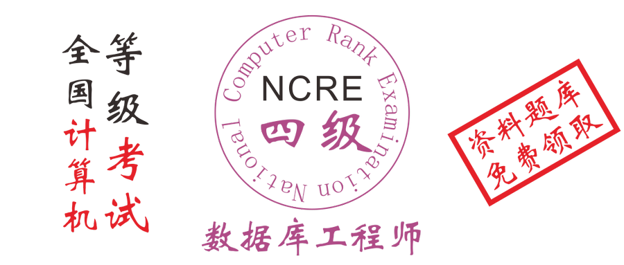 计算机四级数据库工程师考试