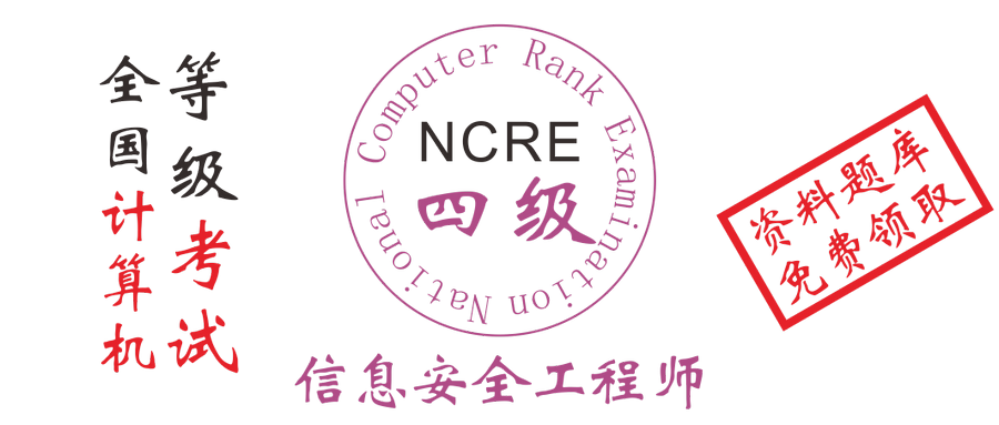 全国计算机四级信息安全工程师考试
