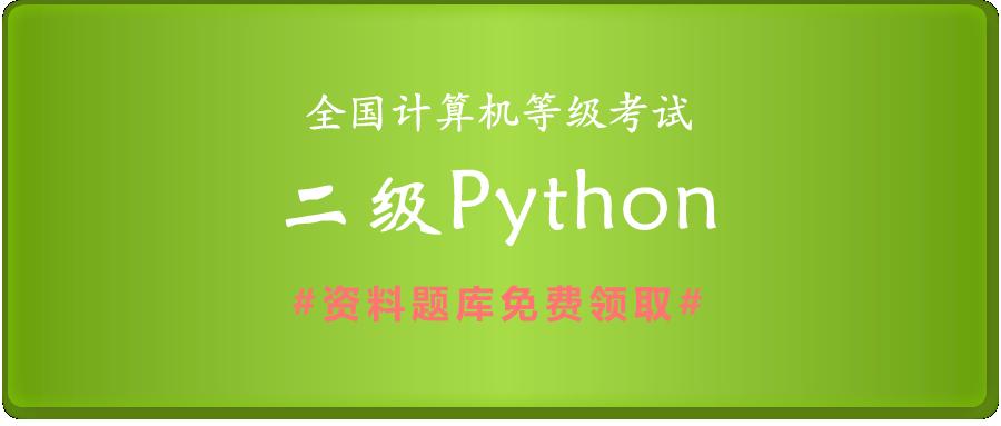 2019年全国计算机二级Python考试