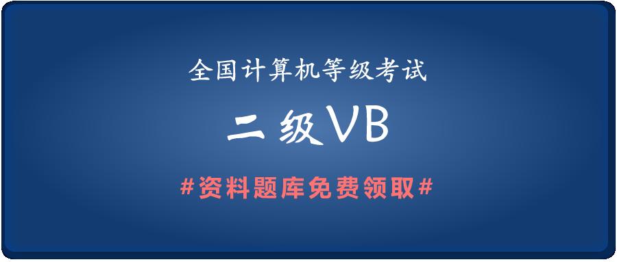 计算机二级Visual Basic考试