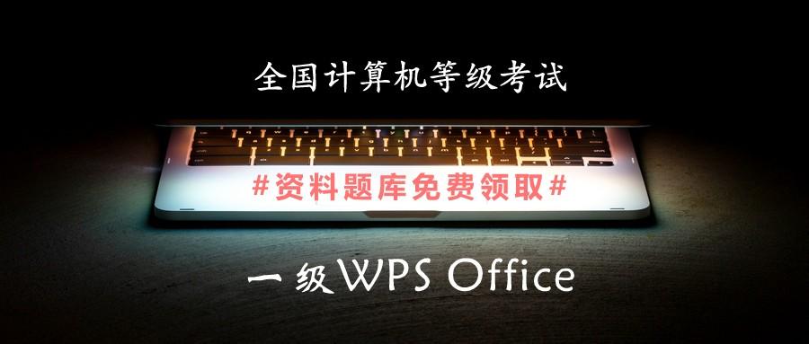 全国计算机等级考试一级WPS Office