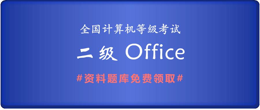 2019年全国计算机二级MS Office考试
