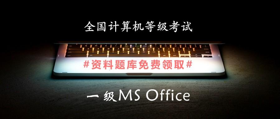 计算机等级考试一级MS Office