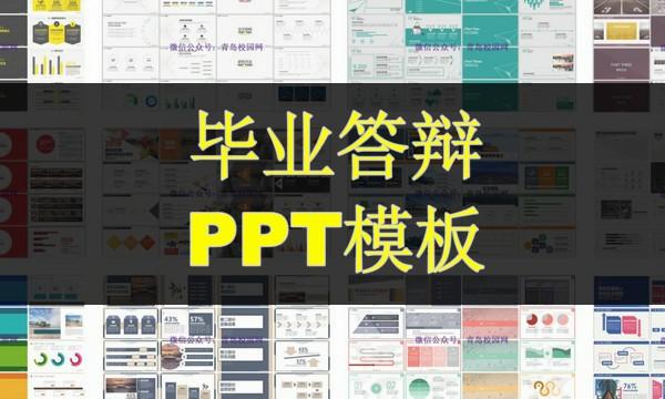 毕业答辩PPT模板