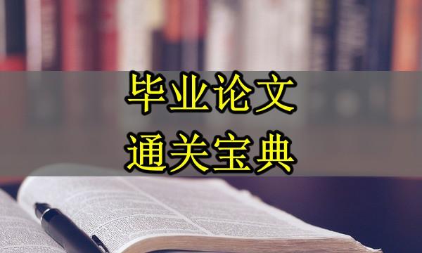 毕业论文通关宝典