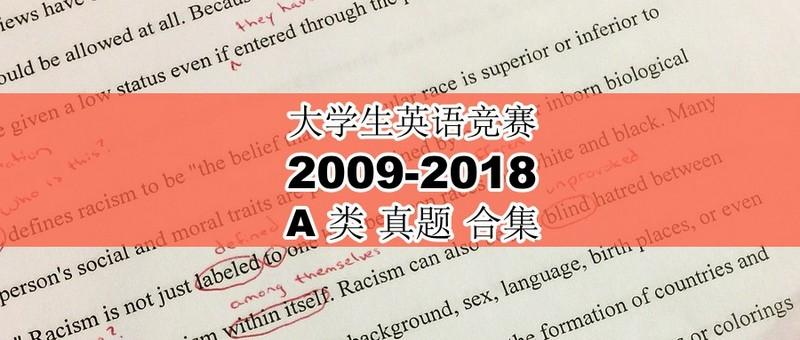 大学生英语竞赛A类真题10年合集