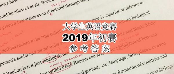 2019年大学生英语竞赛A类初赛参考答案
