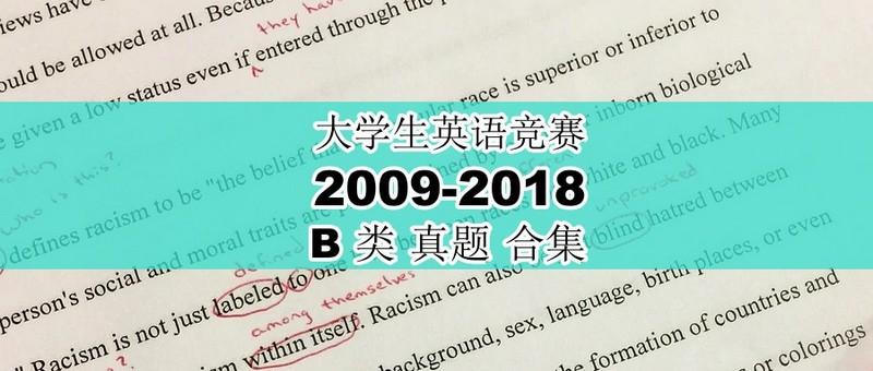 大学生英语竞赛B类2009年-2018年真题样题考试宝典