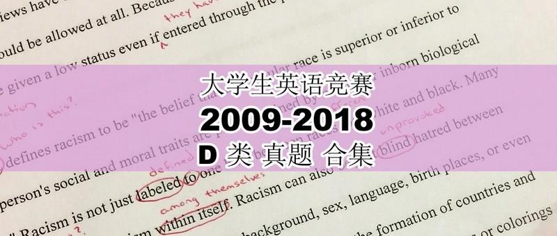 大学生英语竞赛D类2009年-2018年真题