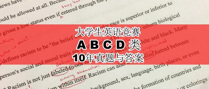 大学生英语竞赛十年真题答案与应试宝典