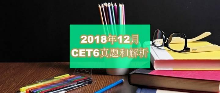 2018年12月大学英语六级(CET6)真题和解析