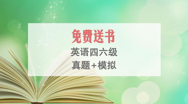 青岛校园网免费送书英语四六级真题模拟