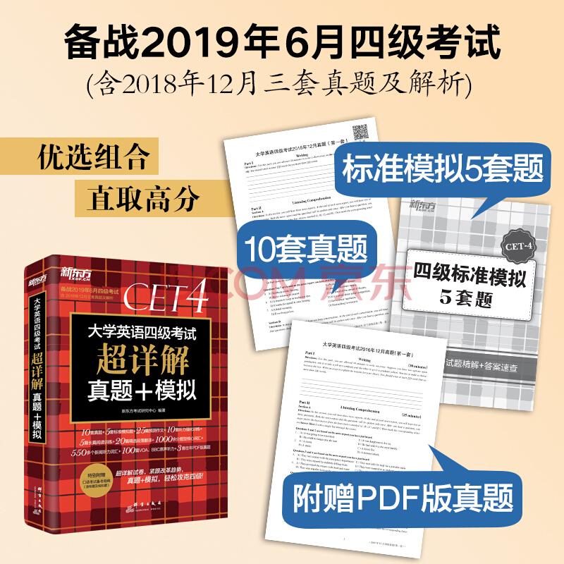 备战2019年6月英语四级考试真题