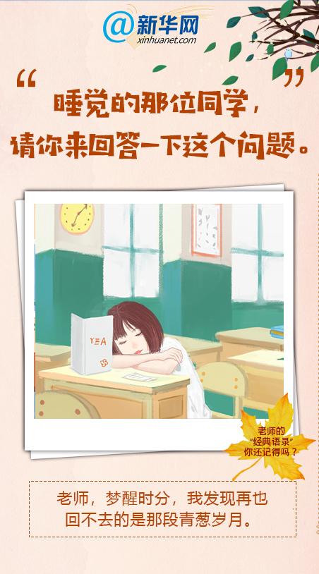 睡觉的那位同学,请你来回答一下这个问题