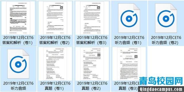 2019年12月英语六级考试真题答案下载